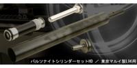 PDI Palsonite Cylinder Set L96 TM (Hard)