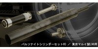 PDI Palsonite Cylinder Set L96 TM (Vacuum)