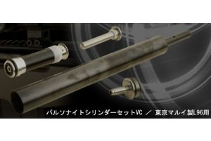 PDI Kit Cylindre Palsonite L96 TM (Vacuum)